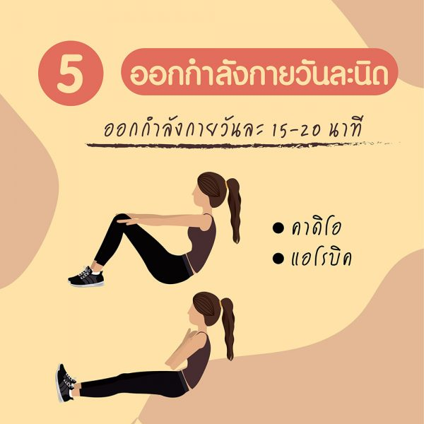 5 วิธีลดน้ำหนัก ฉบับคนมีเวลาน้อย